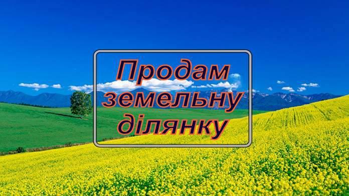 По центральній дорозі Мазурівки продається земельна ділянка 15 соток