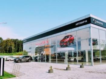 Салон Автомир Mazda